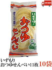 送料無料 いずもりのおつゆせんべい11枚 ×10袋 (八戸 せんべい汁 白せんべい かやきせんべい)