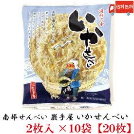 送料無料 巖手屋 いかせんべい 2枚入×10袋 (南部せんべい 岩手屋 小松製菓)