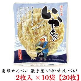 巖手屋 いかせんべい 2枚入×10袋 (南部せんべい 岩手屋 小松製菓)