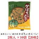 巖手屋 かぼちゃせんべい 2枚入×10袋 (南部せんべい 岩手屋 小松製菓)
