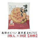 巖手屋 まめごろう 2枚入×10袋 (南部せんべい 岩手屋 小松製菓)