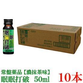 常盤薬品 眠眠打破 (濃抹茶味) 50ml×10本