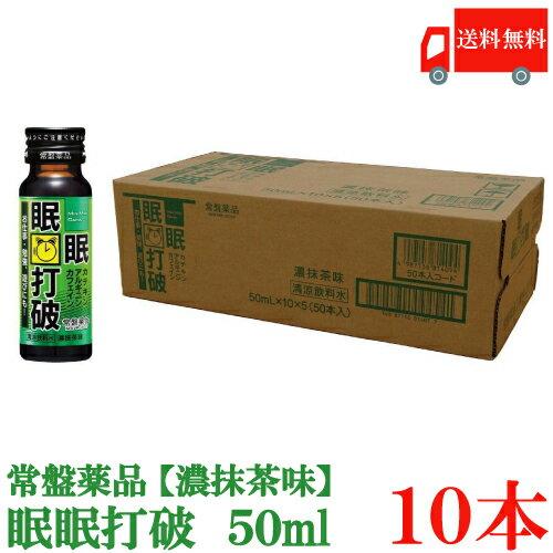 送料無料 常盤薬品 眠眠打破 (濃抹茶味) 50ml×10本