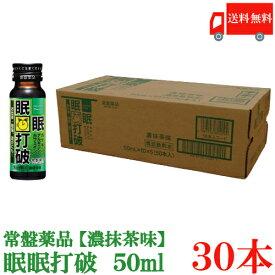 送料無料 常盤薬品 眠眠打破 (濃抹茶味) 50ml×30本