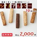 【送料込み】シリアルバー10本セット(5種類各2本入り)