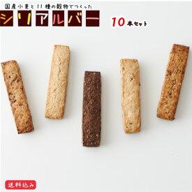 【送料込】シリアルバー10本セット(5種類各2本入り)