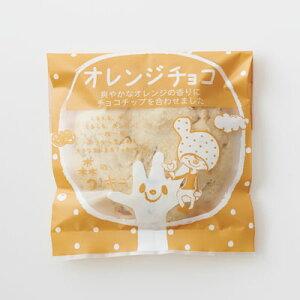 森のクッキー(オレンジチョコ)