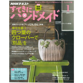 Sutekini (Fantastic) Handmade, January 2017 issue