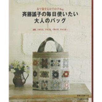 Yoko Saito, Daily Fabric Bag