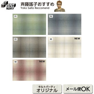 Centenary 23, 31409, 0.3m- | patchwork quilt, Yoko Saito, Centenary Collection, pre-dyed woven fabric