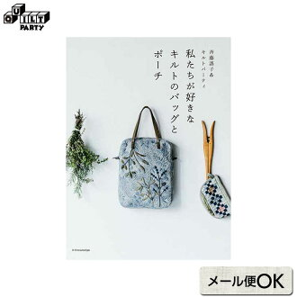 Yoko Saito and Quilt Party, Our Favorite Quilt Bag and Pouch