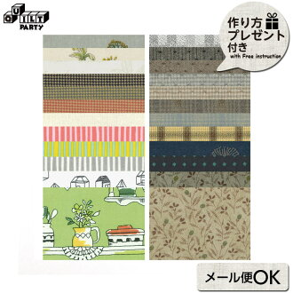 All Fabric Set of the 4th Limited Sale in 2018 (with Free quilt pattern)   patchwork quilt, Yoko Saito, cotton fabric set, free quilt pattern