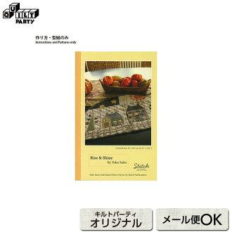Yoko Saito's Rise & Shine Pattern (Instructions and Full-Size Pattern written in English)
