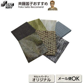 """7 Fabric set for House G, H and Tree M in """"House in Woods"""" made from Centenary 23 