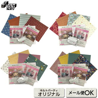 US Print fabric Set (with Free instruction for pincushion) | patchwork quilt, Yoko Saito