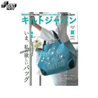 Quilt Japan, July (Summer) 2018 issue | patchwork, Quilt, Magazine, Handicrafts book