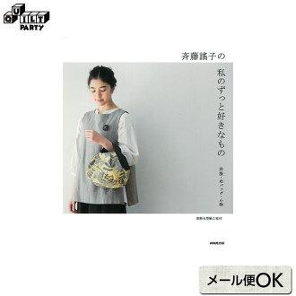 Yoko Saito, My Favorite Things, Clothes, Fabric Bags, Accessories | Yoko Saito's book