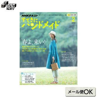 Sutekini (Fantastic) Handmade, February 2018 issue | patchwork quilt,  Yoko Saito, Japanese handmade magazine