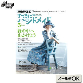 Sutekini (Fantastic) Handmade, May 2018 issue | Japanese handicraft magazin, Yoko Saito,