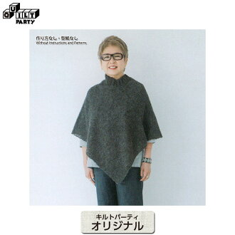 """Knit Poncho (without instructions and patterns) in """"Yoko Saito, My Favorite things, Clothes, Fabric bag, Accessories""""   patchwork quilt, Yoko Saito"""