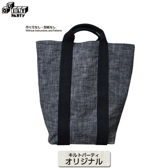 "Marche Tote Bag (without instructions and patterns) in ""Yoko Saito, My Favorite things, Clothes, Fabric bag, Accessories"" 