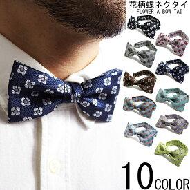 日本製 花柄 蝶ネクタイ ボウタイ 小花柄 フォーマル カジュアル 婚式 ステージ衣装 入社式