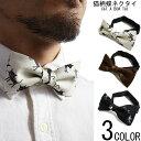 日本製 ネコ柄 蝶ネクタイ ボウタイ 猫柄 ねこ柄 フォーマル カジュアル 結婚式 ステージ衣装 入社式