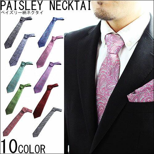 日本製 ペイズリー柄 ネクタイ 幅70mm ベーシックサイズ フォーマル ビジネス フォーマル 結婚式 二次会 ラッピング 無料