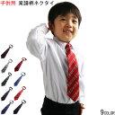 日本製 音符柄 キッズ ネクタイ 子供 ワンタッチ 子ども用 音楽柄 卒園式 入学式 卒業式 発表会 ステージ衣装