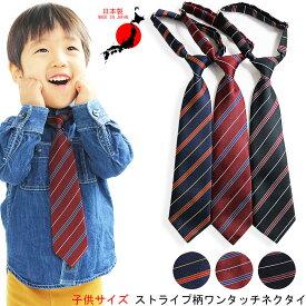 キッズ ストライプ柄 ネクタイ 日本製 ワンタッチ 子ども用 卒園式 入学式 卒業式 発表会 ステージ衣装