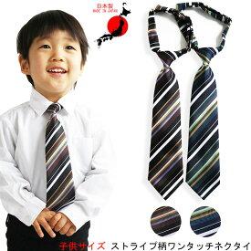 キッズ マルチストライプ柄 ネクタイ 日本製 ワンタッチ 子ども用 卒園式 入学式 卒業式 発表会 ステージ衣装