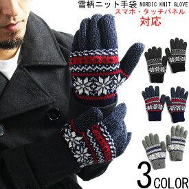 日本製 スマホ 対応 グローブ ノルディック柄 雪柄 手袋 グローブ ジャガード メンズ レディース 男女兼用