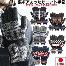 手袋 メンズ レディース 日本製 スマホ タッチパネル 対応 ノルディック 手袋 ニットグローブ アニマル柄 雪柄 トナカイ 鹿 男女兼用 てぶくろ