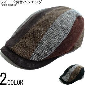ツイード 切替 ハンチング キャップ メンズ CAP HAT 帽子 鳥打帽 ベレー帽