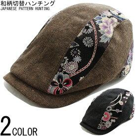 和柄 花 ハンチング キャップ 花柄 CAP HAT 帽子 鳥打帽 ベレー帽 メンズ
