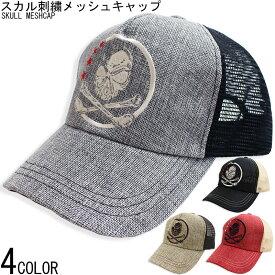 ROCK スカル 髑髏 メッシュキャップ メンズ CAP 帽子 ドクロ キャップ ロック PUNK パンク
