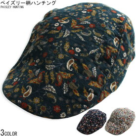 ペイズリー柄 ハンチング メンズ 帽子 鳥打帽 ベレー帽 キャップ ハット