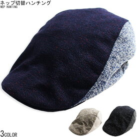 ブロッキングカラー ハンチング メンズ 帽子 鳥打帽 ベレー帽 キャップ 秋用 冬用