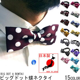 安心の日本製 蝶ネクタイ メンズ 水玉柄 ドット柄 ボウタイ 結婚式 二次会 イベント フォーマル パーティ 入社式