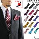 日本製 水玉柄 7cm幅 ネクタイ メンズ 大きい水玉 スタンダード ビジネス カジュアル 仕事 通勤 入社式