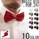 無地 蝶ネクタイ メンズ 日本製 大きい ビッグサイズ フォーマル 黒 赤 白 結婚式 パーティ 入社式