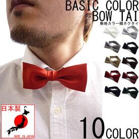 蝶ネクタイ メンズ 無地 日本製 黒 赤 ワイン 結婚式 フォーマル スタンダードサイズ 入社式