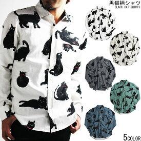 黒ネコ柄 長袖シャツ 猫柄 シャツ メンズ 黒猫 猫柄 派手柄 ねこ 柄シャツ日本製