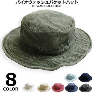 無地 ベーシック サファリハット バケットハット ハット ミリタリー アウトドア キャンプ 登山 トレッキング 帽子 メンズ レディース