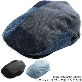 パッチワーク デニム ハンチング メンズ ヒッコリー ハンティング 帽子 キャップ ベレー帽