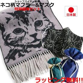 ネコ柄 マフラー 猫柄 マスク ラッピングセット レディース 女性 プレゼント ギフト メンズ 男性 福袋