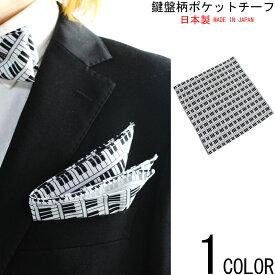 ピアノ鍵盤柄 ポケットチーフ ハンカチーフ フォーマル 日本製 ピアノ柄 連弾 ステージ衣装 発表会 音楽会