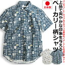 日本製 VINTAGE EL ベーカリー柄 半袖シャツ メンズ カフェ パン カフェ Cafe かわいい柄シャツ