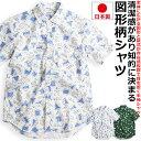日本製 VINTAGE EL 図形 数式 理系柄 半袖シャツ メンズ 柄シャツ 勉強 かわいい 学生