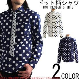 ZULU 大きい水玉柄 長袖 シャツ ドット柄 レギュラー メンズ 日本製 白 ネイビー